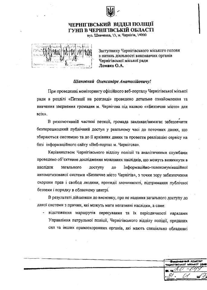 Полиция Чернигова проигнорировала просьбу горожан и засекретила видеокамеры, фото-1
