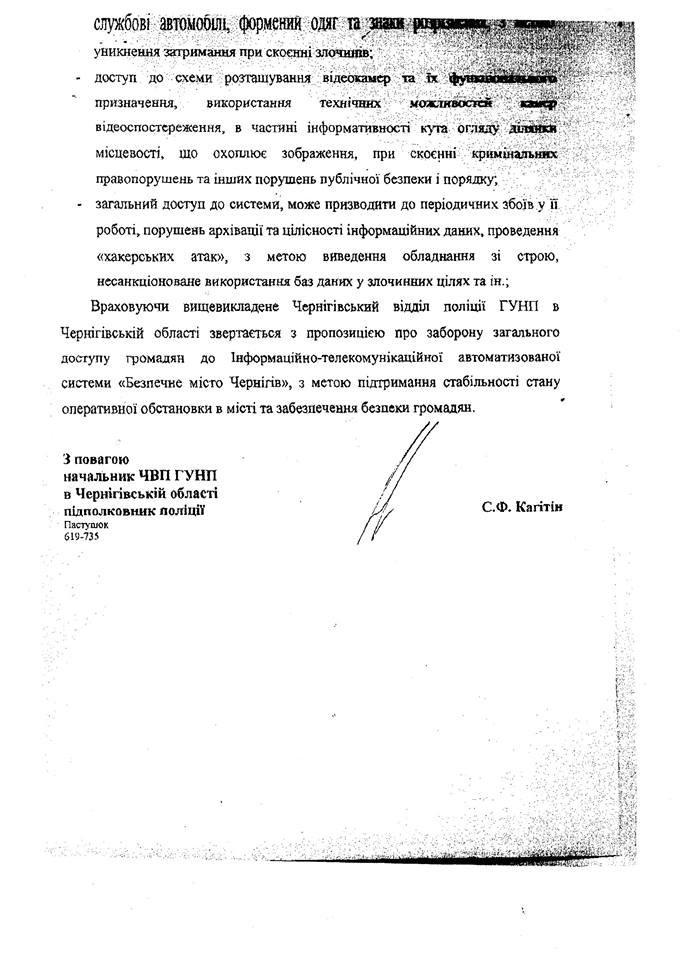 Полиция Чернигова проигнорировала просьбу горожан и засекретила видеокамеры, фото-2