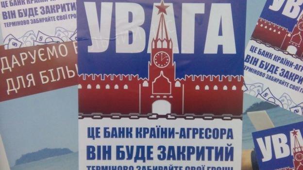 """В Киеве активисты облили """"кровью"""" российский банк (ФОТО), фото-2"""