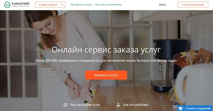 Заказ услуг в Киеве: как сэкономить, но не рисковать качеством, фото-1