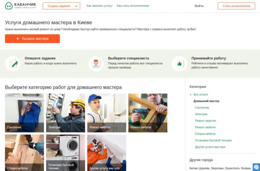 Заказ услуг в Киеве: как сэкономить, но не рисковать качеством, фото-2