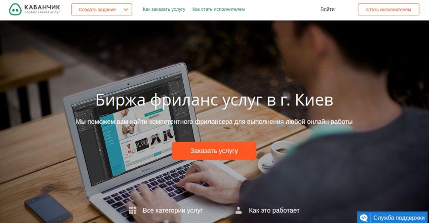 Заказ услуг в Киеве: как сэкономить, но не рисковать качеством, фото-3