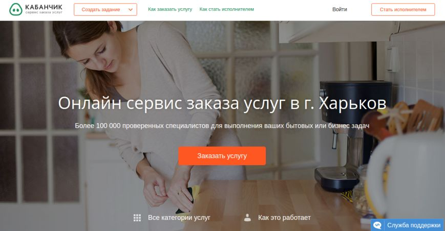 Kabanchik_kharkov1