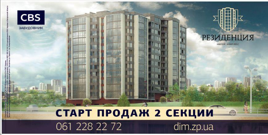 резиденция_2