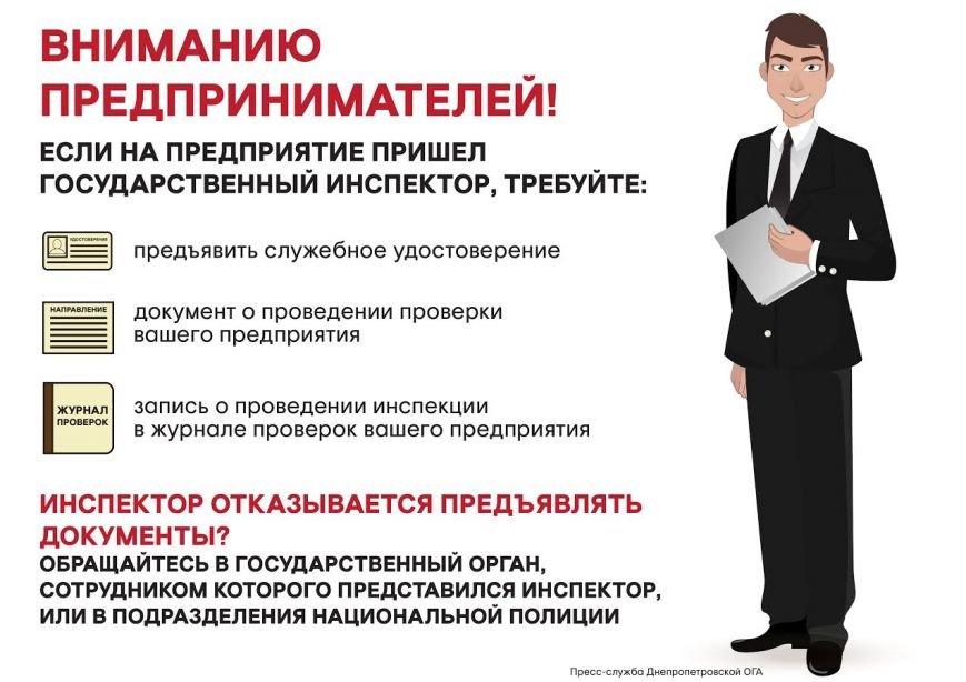 инспекторы-мошенники