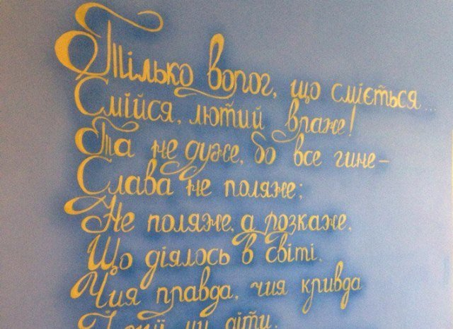 """Криворожская художница расписала стены местной воинской части """"петриковкой"""" и словами Кобзаря (ФОТО), фото-1"""