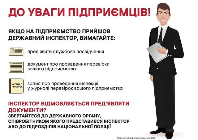 Предпринимателей Днепропетровщины предупредили об инспекторах-мошенниках (ИНФОГРАФИКА), фото-1
