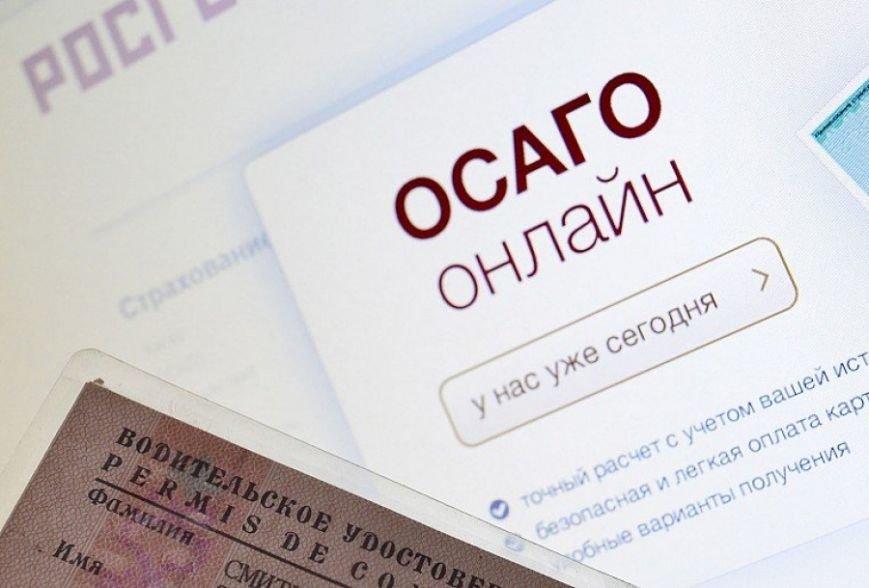 В Саратовской области продано 5800 электронных полисов ОСАГО, фото-1