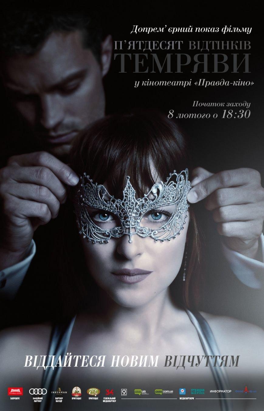 Новомосковск 0569 50 оттенков