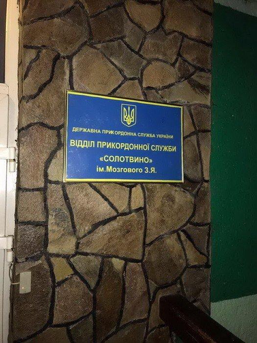 """На Закарпатті СБУ затримала прикордонника-хабарника з """"чорною касою"""" розміром у 60 тисяч гривень: фото, фото-5"""