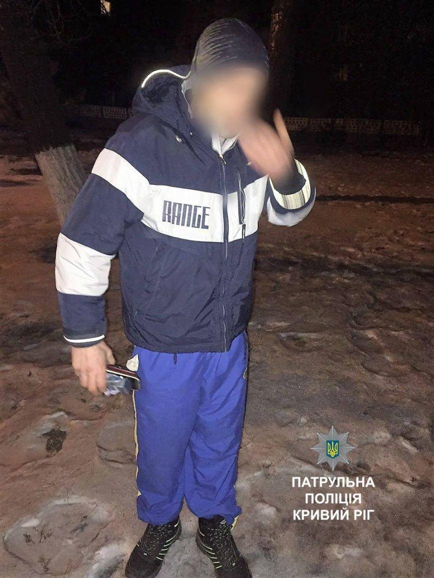 Ночной патруль: В Кривом Роге задержали парней с полными карманами наркотиков и краденым телефоном (ФОТО), фото-1