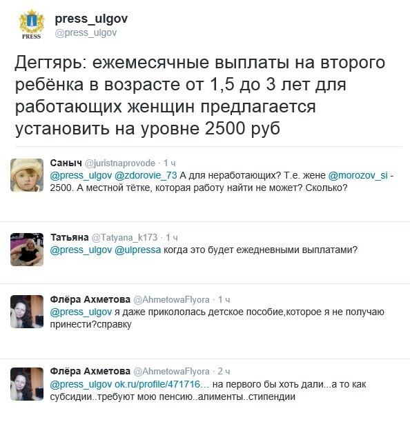 Ульяновских женщин унизили копейками, фото-2