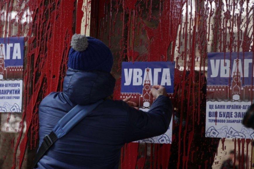 """В Киеве активисты залили """"кровью"""" и заварили двери """"Проминвеста"""" (ФОТО), фото-1"""
