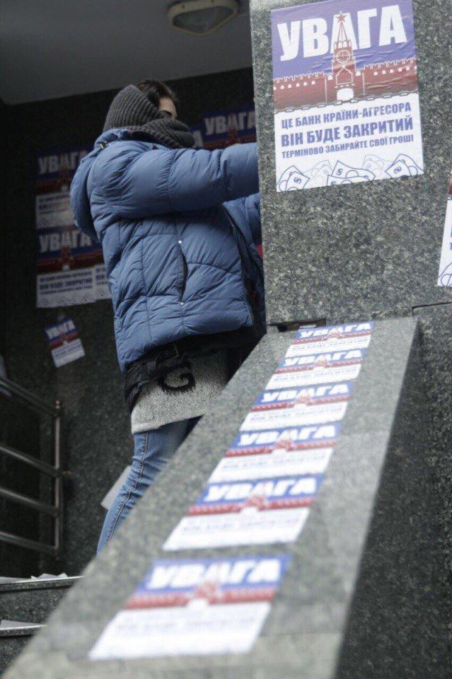 """В Киеве активисты залили """"кровью"""" и заварили двери """"Проминвеста"""" (ФОТО), фото-2"""