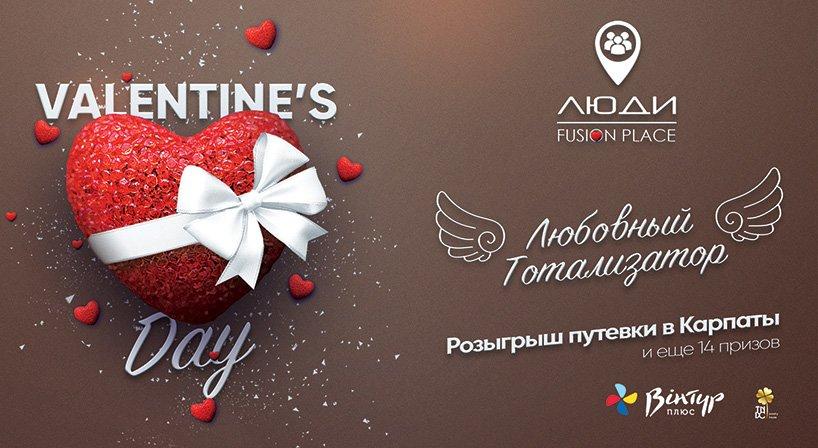 Valentines-Day-818х448-copy