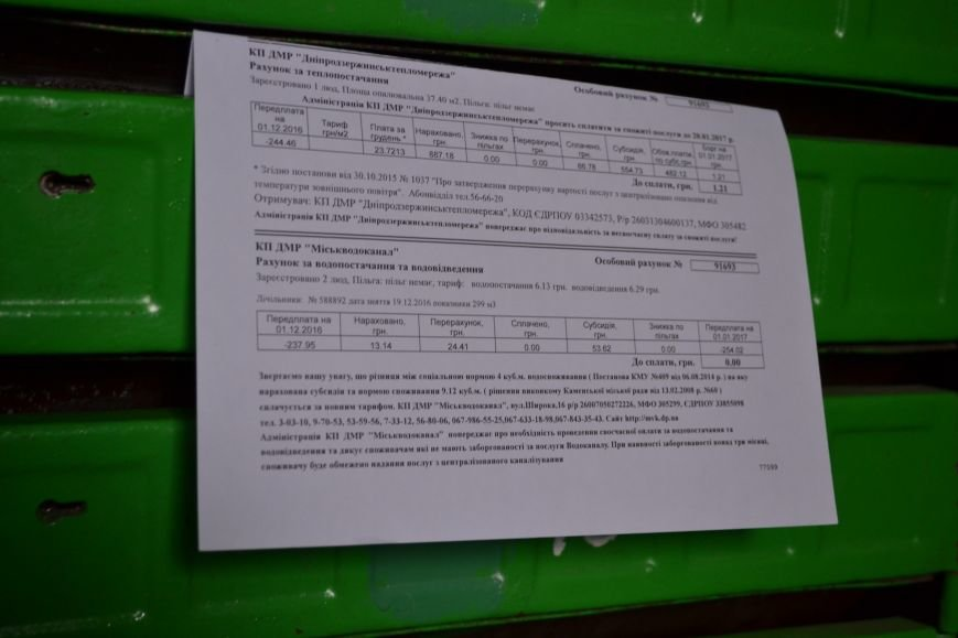 """В КП """"Теплосети"""" Каменского разъяснили начисления за отопление, фото-1"""