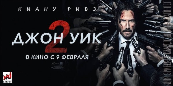 kinopoisk.ru-John-Wick_3A-Chapter-Two-2874596