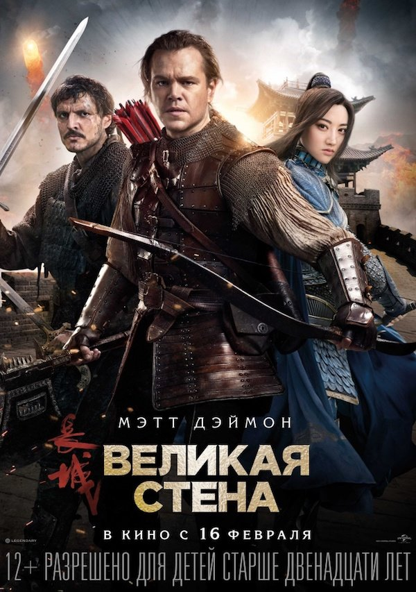 kinopoisk.ru-The-Great-Wall-2878543