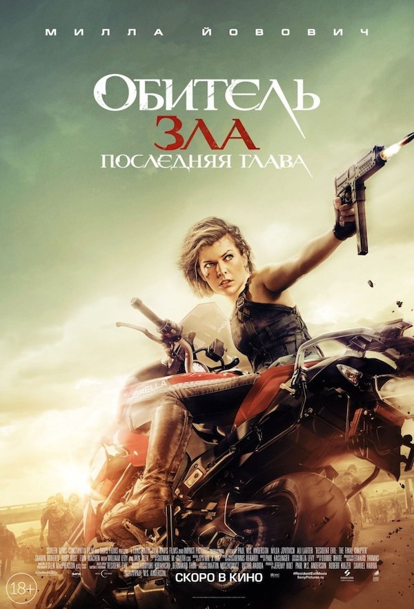 kinopoisk.ru-Resident-Evil_3A-The-Final-Chapter-2841204