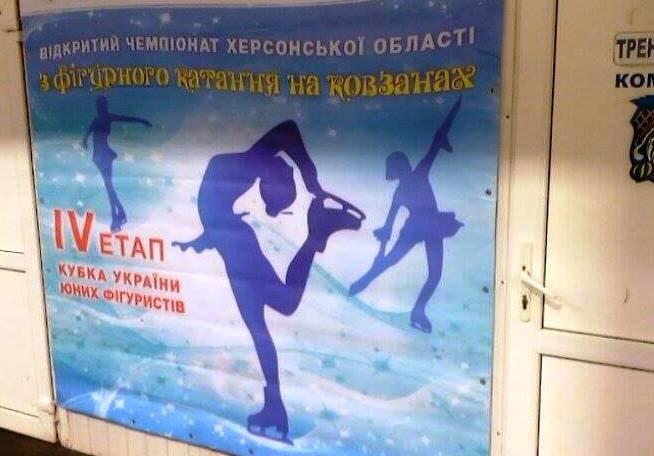 В Херсоне проходит открытие чемпионата Херсонской области по фигурному катанию на коньках (фото), фото-1