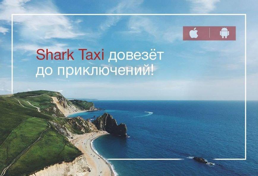 Shark Taxi сорит деньгами: по 150 рублей на первую поездку для жителей Ялты, фото-1