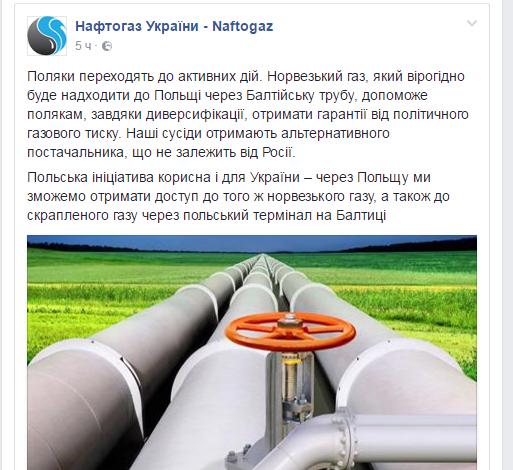 В «Нафтогазе» думают, что Польша несомненно поможет сдоступом кнорвежскому газу
