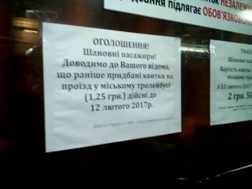 Старые билеты в херсонских троллейбусах будут не действительны (фото), фото-1