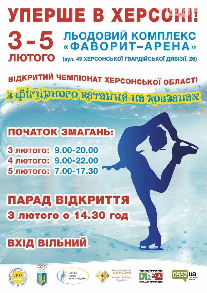 В Херсон съехалось более 350 юных фигуристов со всей Украины (фото), фото-4