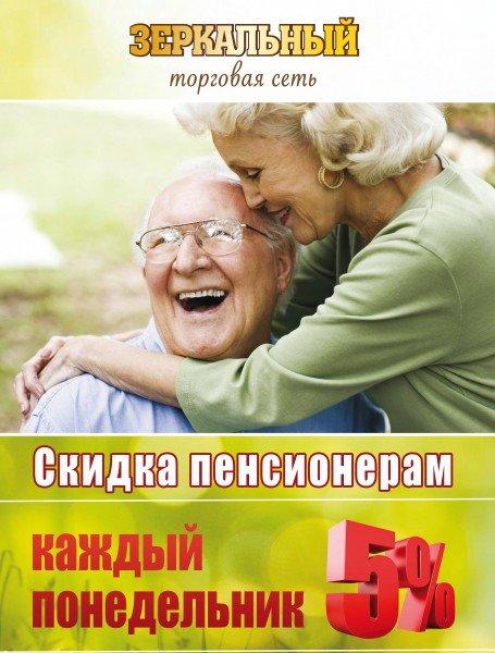 _pensioneram11_148558826256