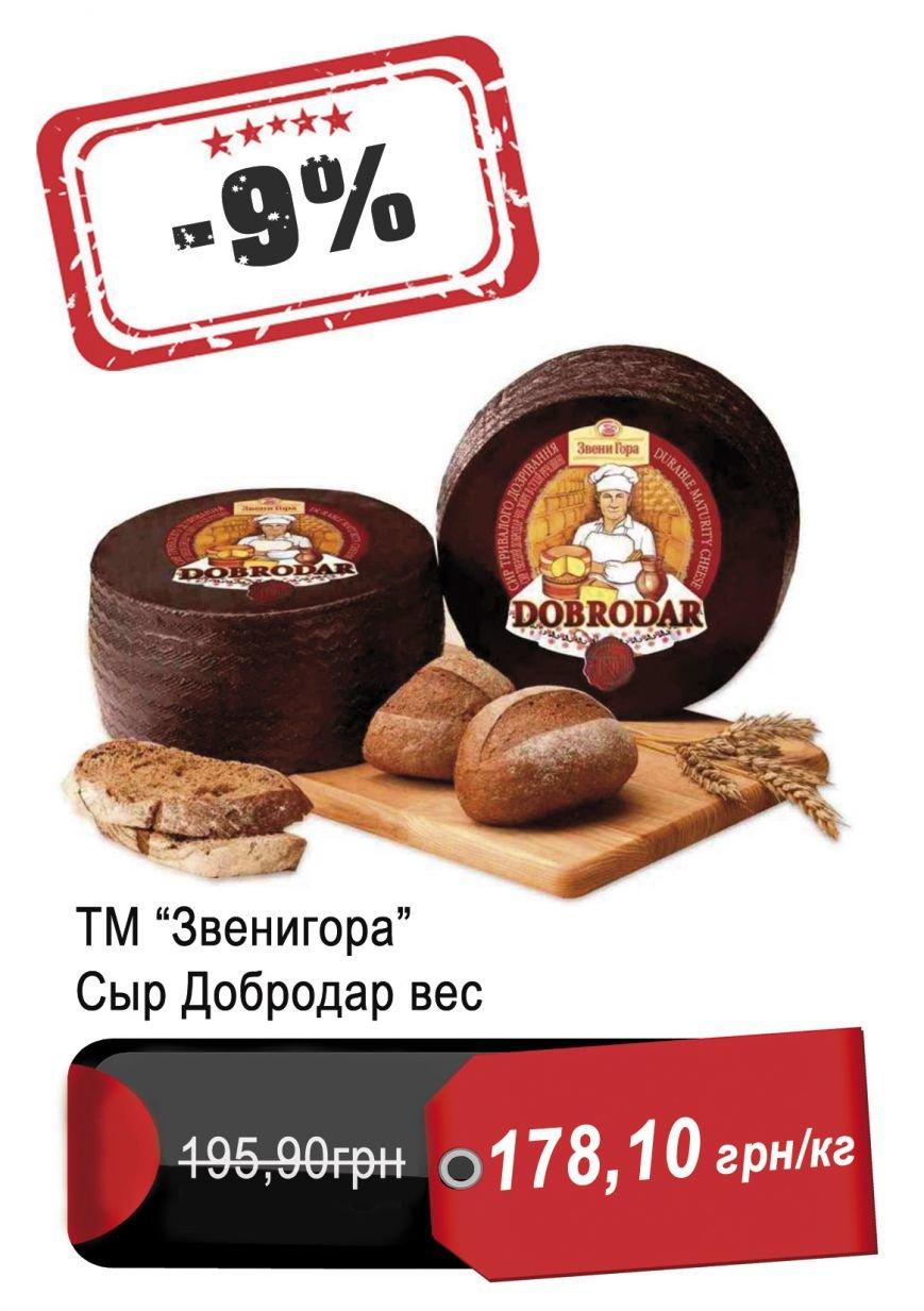ЗвенигораДобродар