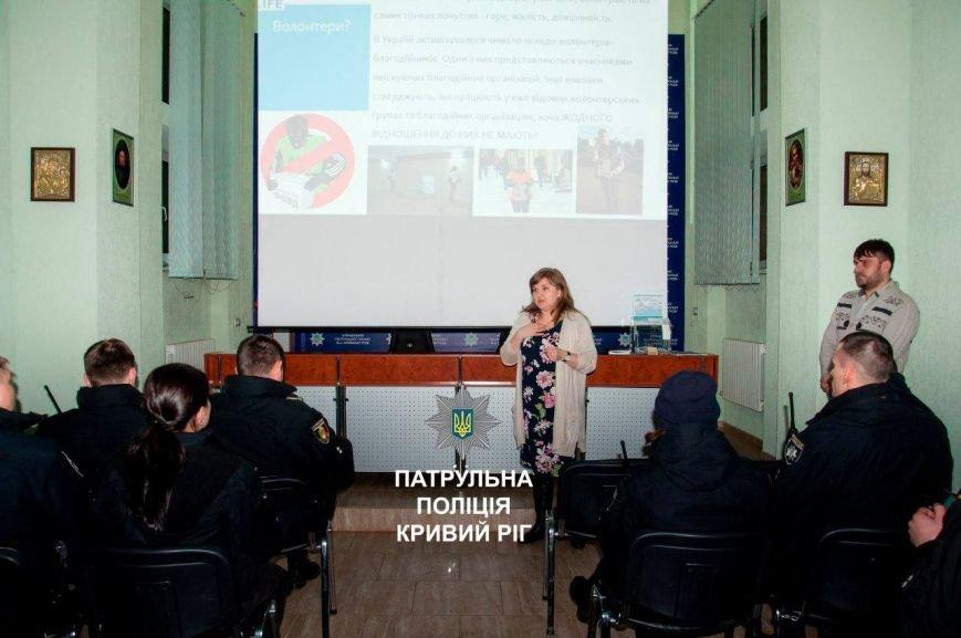 Криворожские патрульные узнали как предотвратить мошенничество в сфере благотворительных пожертвований (ФОТО), фото-2