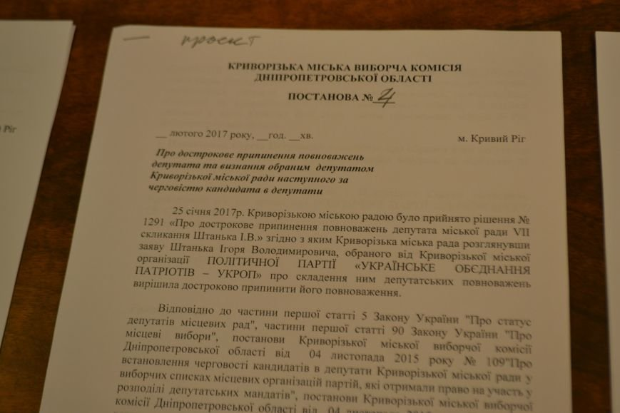 Криворожская ГИК решила выяснить судьбу  документов, которые после выборов сдавали в госархив (ФОТО), фото-4