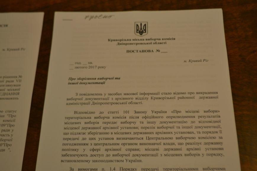 Криворожская ГИК решила выяснить судьбу  документов, которые после выборов сдавали в госархив (ФОТО), фото-5