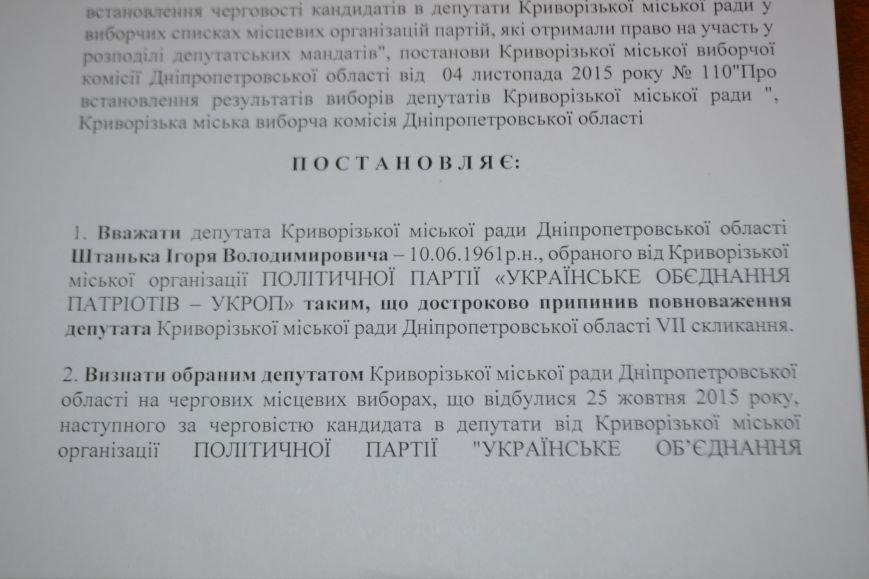 Криворожская ГИК решила выяснить судьбу  документов, которые после выборов сдавали в госархив (ФОТО), фото-6