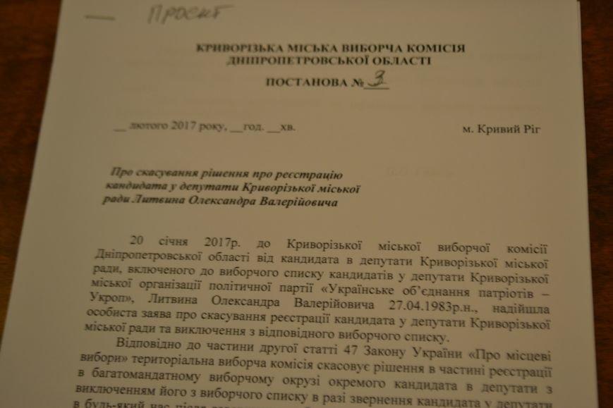 Криворожская ГИК решила выяснить судьбу  документов, которые после выборов сдавали в госархив (ФОТО), фото-3