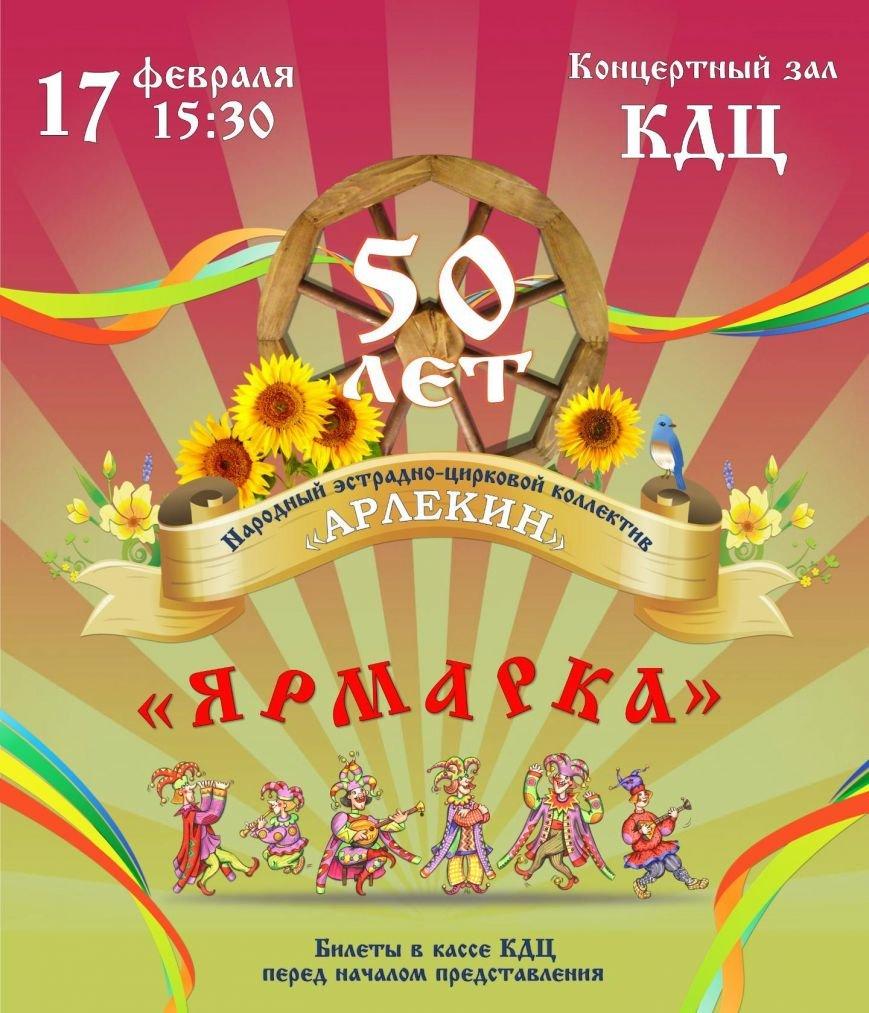 Эстрадно-цирковой коллектив «Арлекин» приглашает енакиевцев на цирковую программу, фото-1