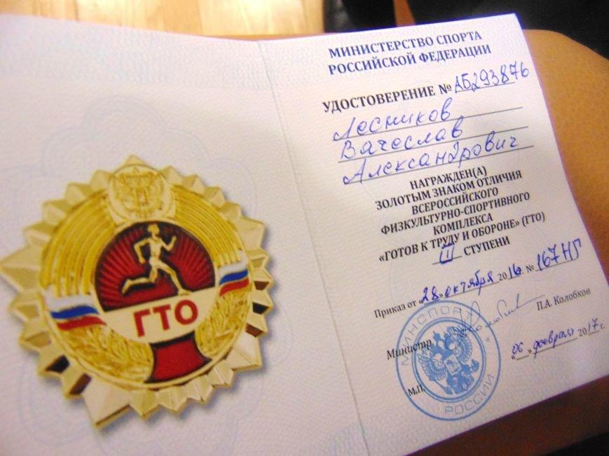 ГТО-1