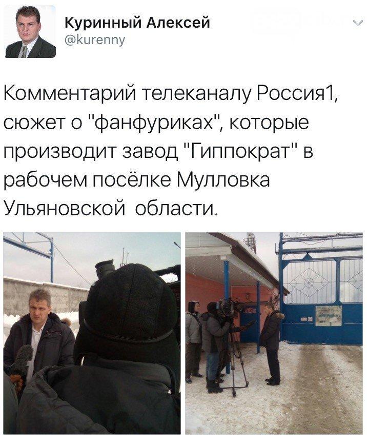 """Ульяновские """"фанфурики"""" гремят на всю страну, фото-1"""