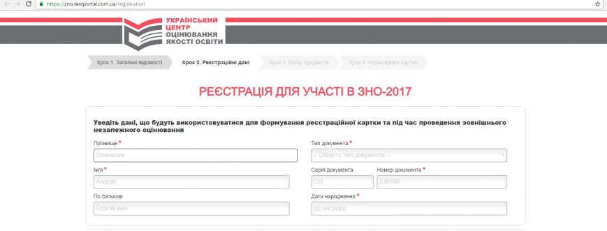 Проверено на себе: журналист 056.ua регистрируется на ВНО-2017 (ФОТО), фото-3