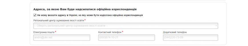 Проверено на себе: журналист 056.ua регистрируется на ВНО-2017 (ФОТО), фото-5