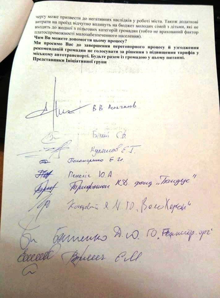 Херсонці передали меру та членам виконкому листи-звернення з проханням не голосовути за підвищення тарифів (фото), фото-2