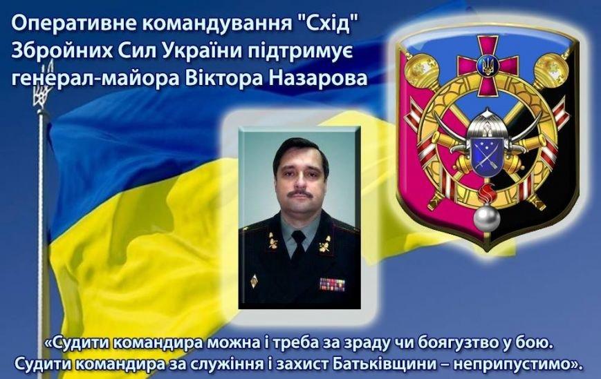 Военком и офицеры Каменского подписали открытое письмо в поддержку генерала Назарова, обвиняемого в катастрофе Ил-76, фото-1