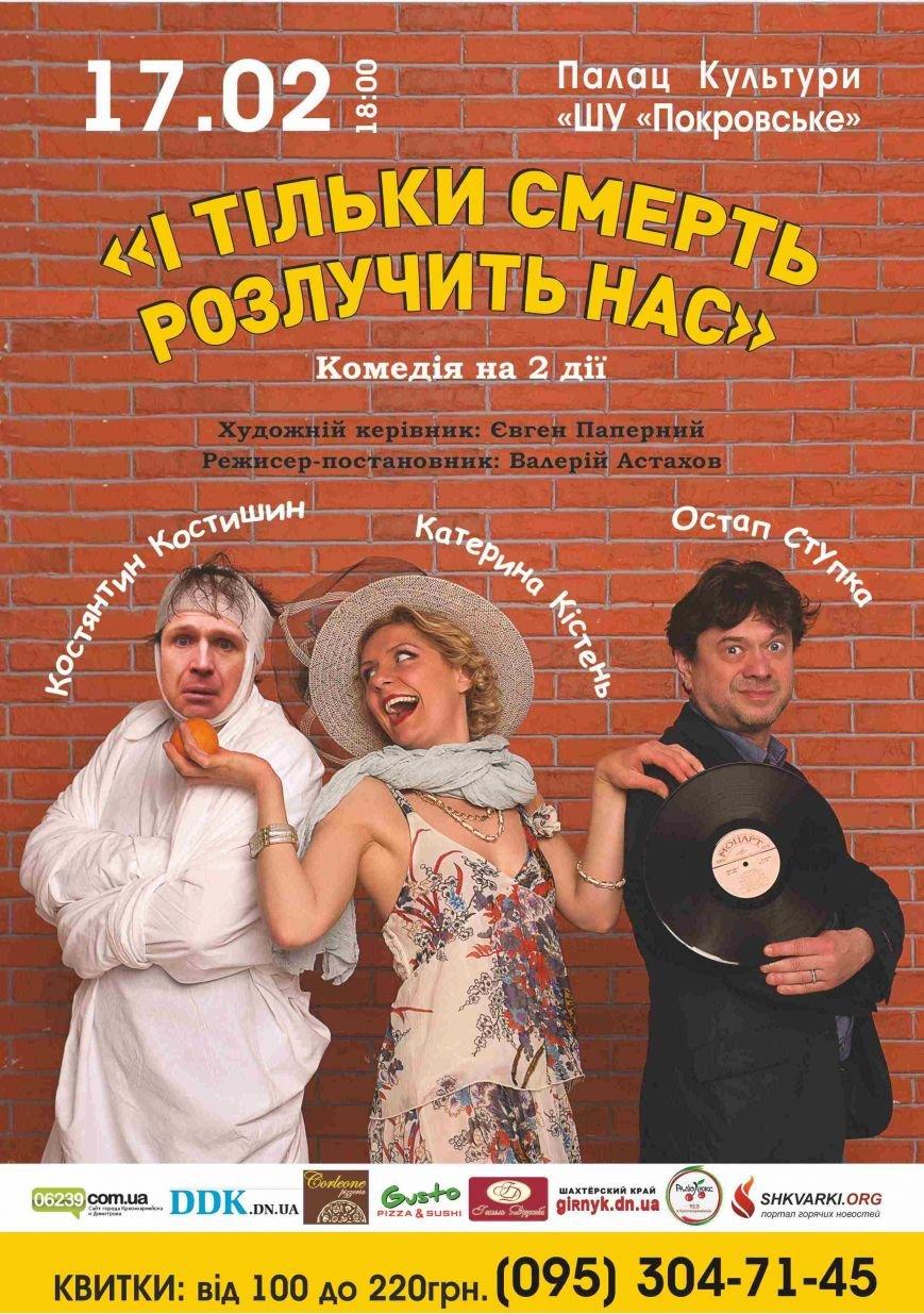 Афиша Спектакль И только Покровск