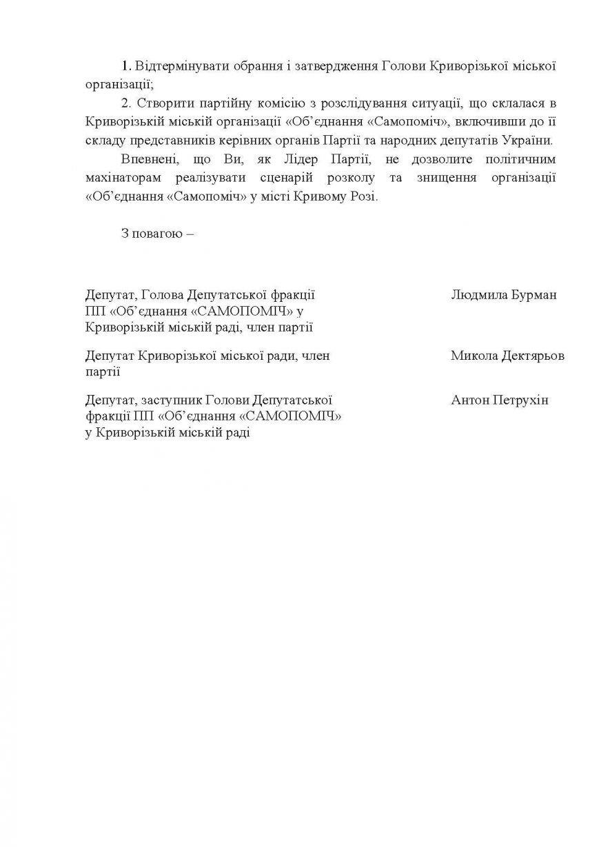 """Руководитель фракции """"Самопомощи"""" в Криворожском горсовете заявила о """"гибридной войне"""" против городской организации партии, фото-2"""