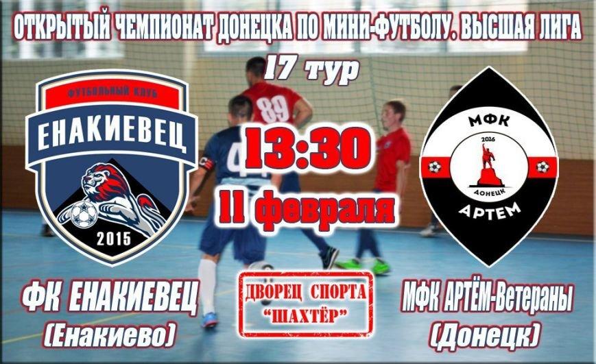 ФК «Енакиевец» приглашает болельщиков на матч, фото-1