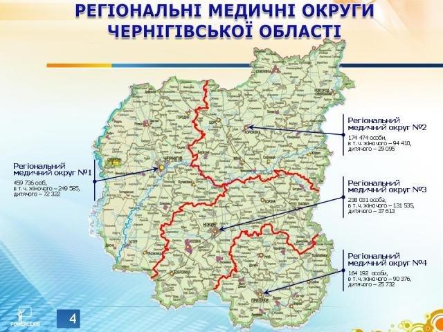 В Черниговской области наконец определены границы госпитальных округов, фото-1