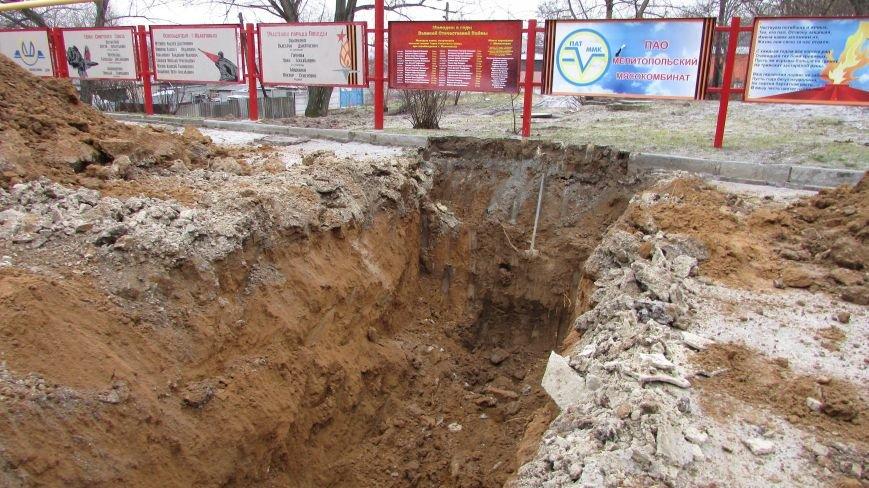 В центре Мелитополя исчезнет очаг зловония, фото-1