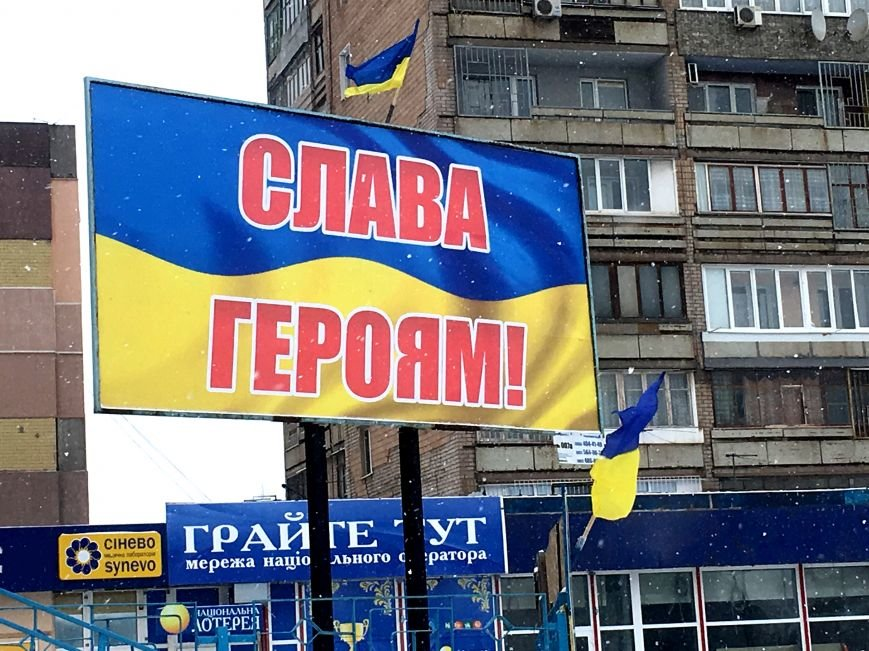 """Слава Героям!"": криворожане установили новый биллборд в центре города (ФОТО), фото-6"