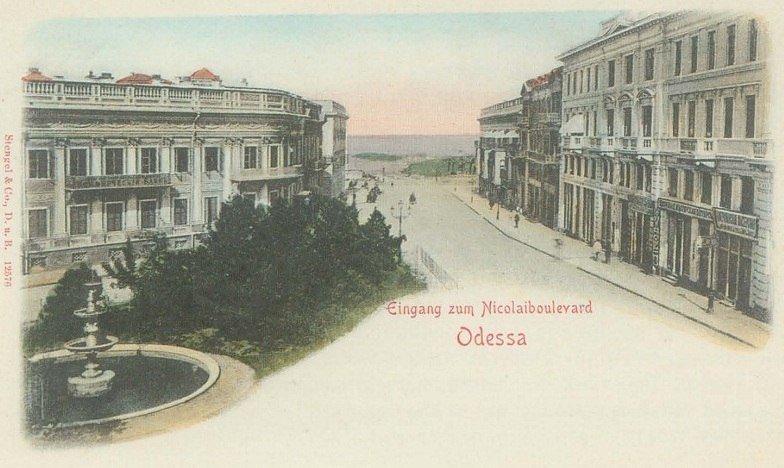 Старая одесса открытка
