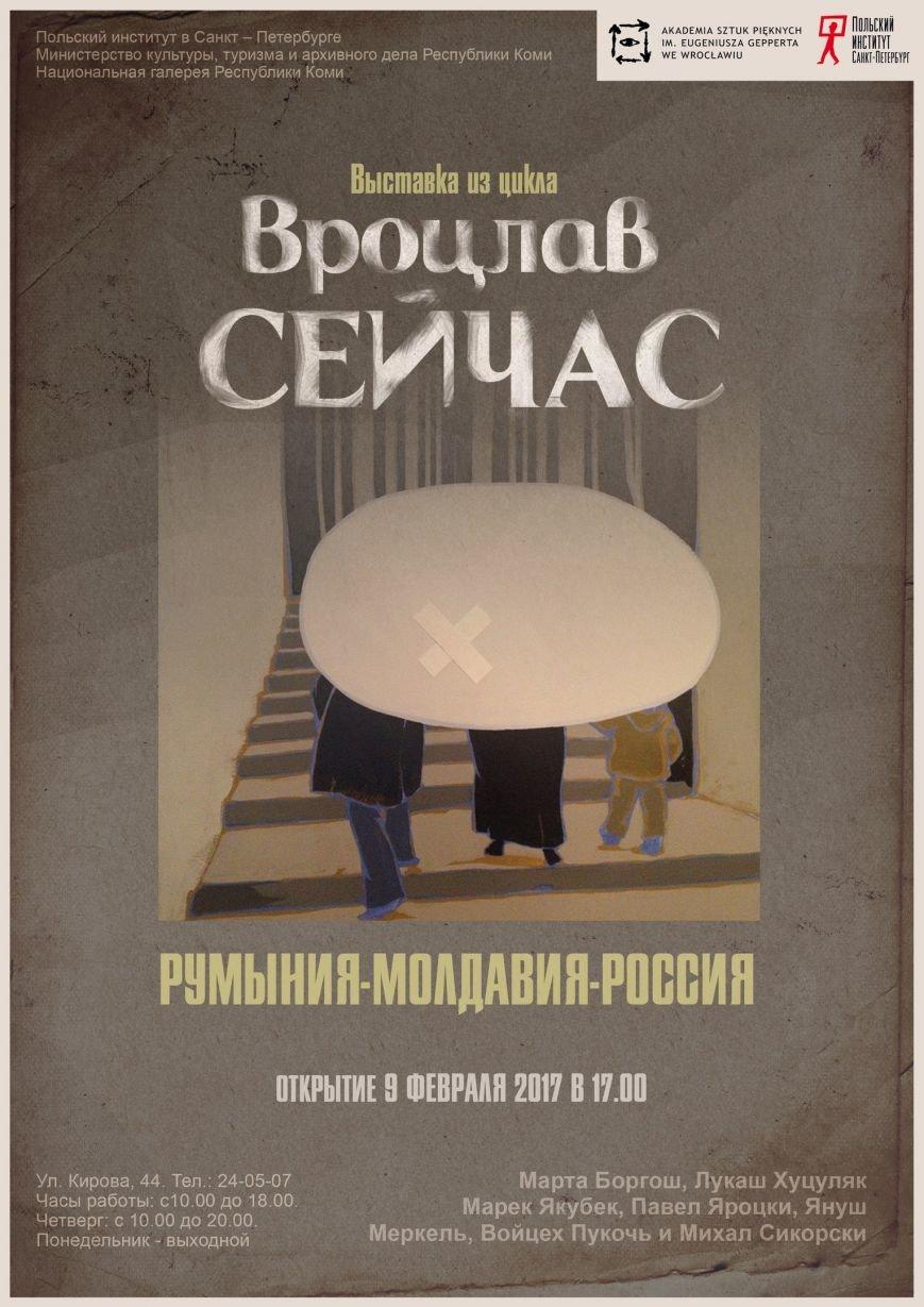 Польская анимация и художники из Вроцлава ждут сыктывкарцев, фото-1